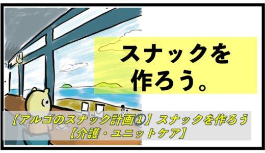 【アルゴのスナック計画①】スナックを作ろう【介護・ユニットケア】
