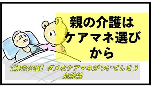 【親の介護①】ダメなケアマネがついてしまう危険性