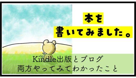 【スローライフ】Kindle出版と、ブログ、両方やってみてわかったこと【KDP】