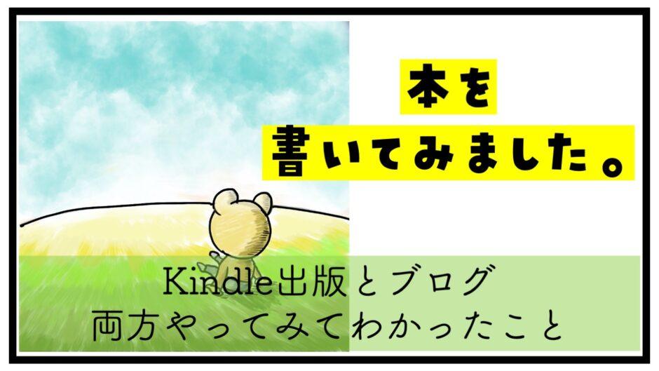 Kindle出版 ブログ 両方