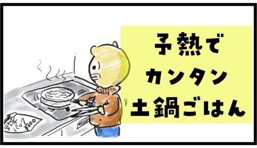 【スローライフ】予熱でカンタン、土鍋ご飯【無洗米、トータル15分】