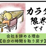 退職 労働基準法 自分の時間