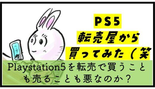 Playstation5を転売で買うことも売ることも悪なのか?【買ったw】