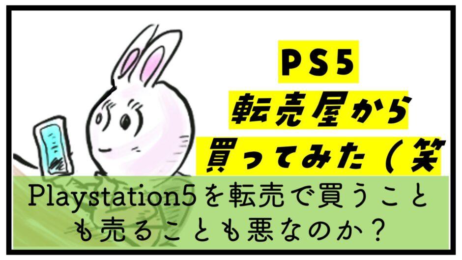 PS5 Playstation5 転売 買った 悪質