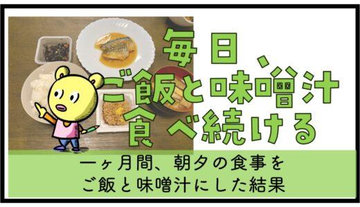 【不安に負けない食生活】一ヶ月間、朝夕の食事をご飯と味噌汁にした結果【メリット】