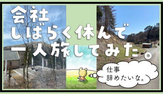 【スローライフ】仕事休んで長野一人旅、その後退職w【おすすめ】