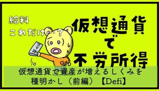 【Defi】仮想通貨で資産が増えるしくみを種明かし(前編)