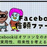 Facebook 将来性 オワコン 信頼