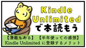 Kindle Unlimited キンドルアンリミテッド 読書 読み放題 イラスト 漫画
