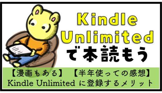 【漫画もあるよ】Kindle Unlimited に登録するメリット【半年使っての感想】