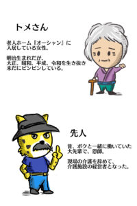グイン・サーガの影響 キャラクター 豹頭