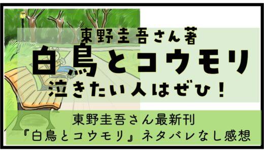 【おすすめブックレビュー】東野圭吾さん最新刊『白鳥とコウモリ』ネタバレなし感想