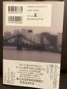 東野圭吾 白鳥とコウモリ 愛知県 東京